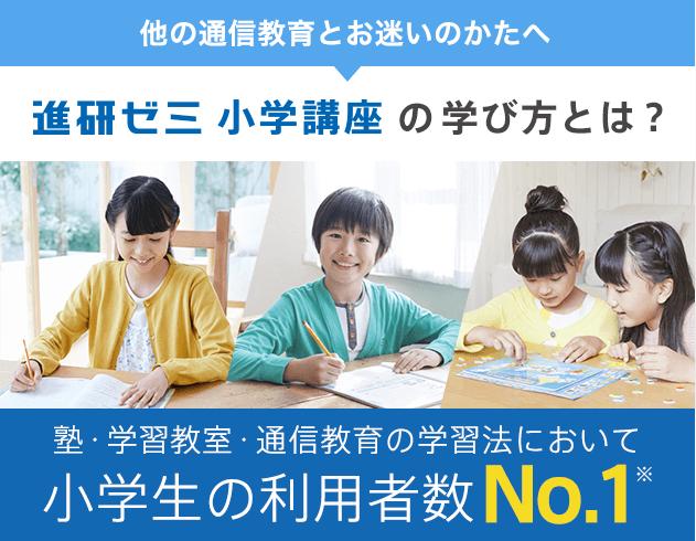 小学生 通信 教育
