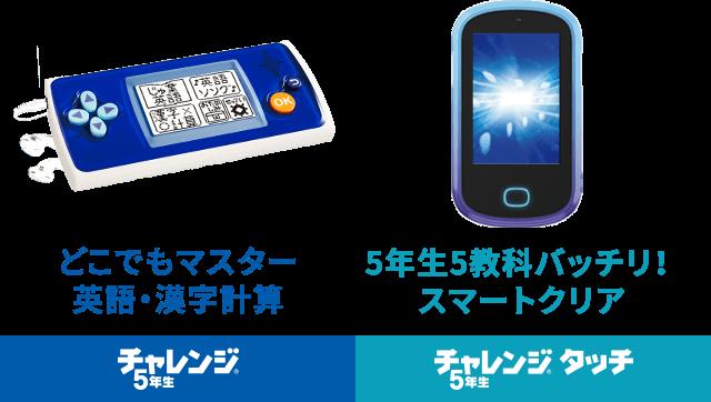 タッチ 進 チャレンジ 研 ゼミ