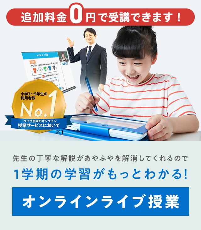 進 研 ゼミ オンライン 授業