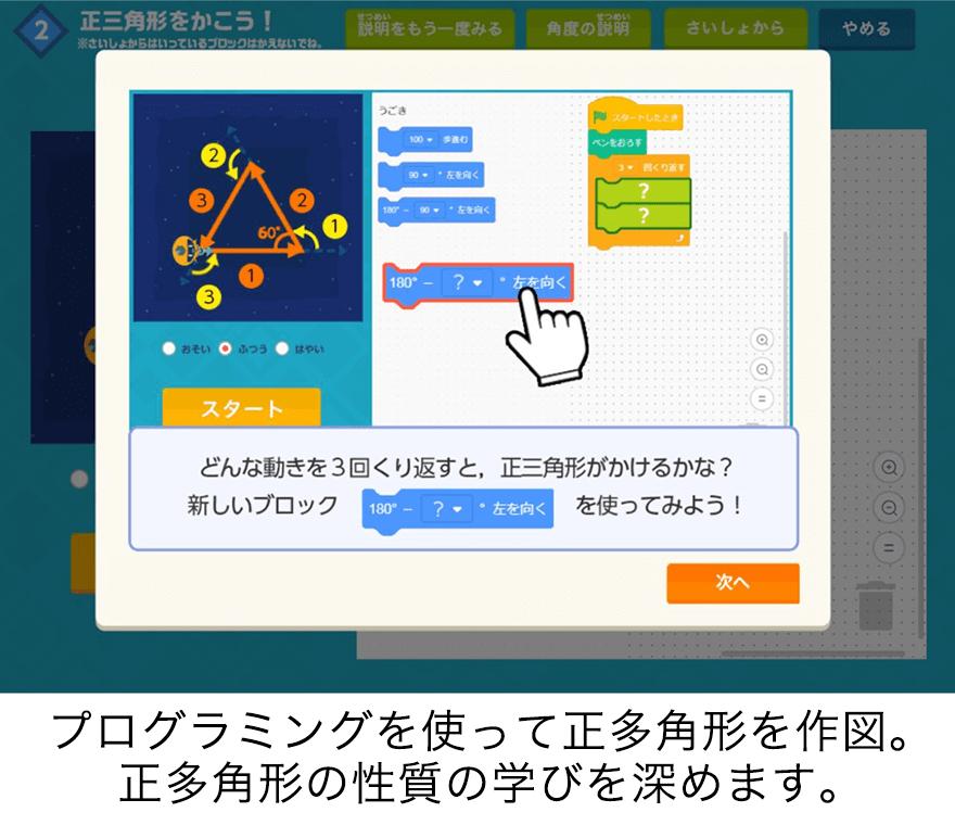 進研ゼミ プログラミング
