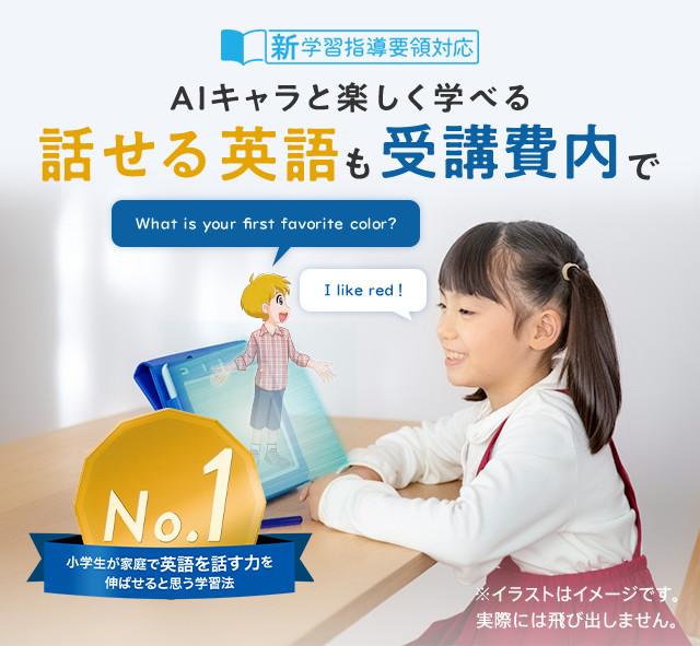 進 研 ゼミ 無料