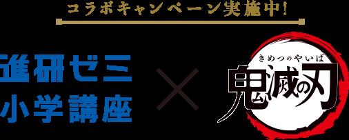 進研ゼミ×鬼滅の刃